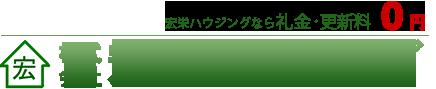 礼金・更新料0円 宏栄ハウジング