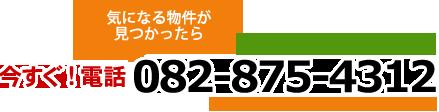 TEL082-875-4312 営業時間:午前9:00~午後6:00